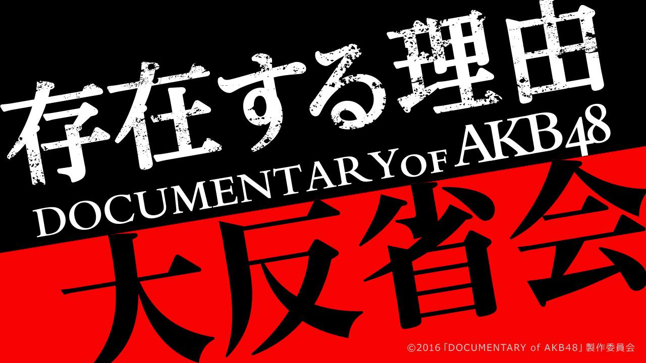 10/6 20:00〜SHOWROOM AKB48ドキュメンタリー映画「存在する理由」大反省会