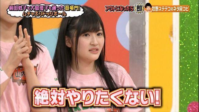 """【AKB】佐藤妃星、AKBINGOで号泣「メンバーから""""笑われてる""""気がする」"""