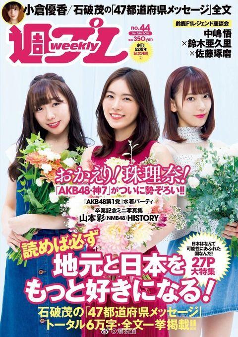 おかえり!珠理奈!「AKB48 神7」がついに勢ぞろい!!