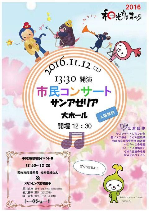【和光市民まつり】SKE48松村香織&リオオリンピック和光市民選手団のトークライブ!【プログラム完成】