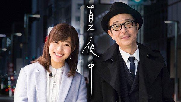 「真夜中」指原莉乃とリリー・フランキーが渋谷に潜入しクラブカルチャーを学ぶ! [6/25 25:25~]