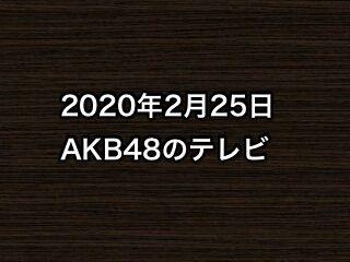 2020年2月25日のAKB48関連のテレビ