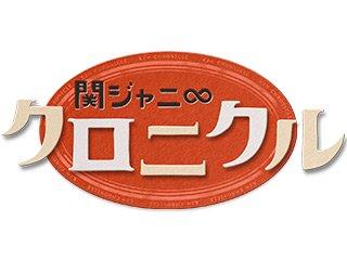 「関ジャニ∞クロニクルSP」出演:指原莉乃(HKT48) * ファボられタイムライン [7/19 22:00~]