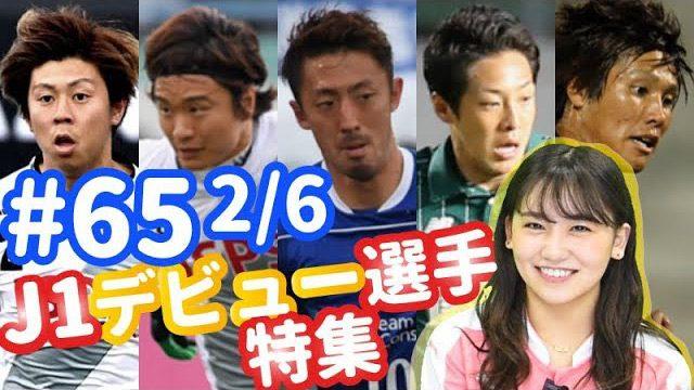 【動画】AKB48小嶋真子 * 「FChan TV」#65-2:どんな選手?J1初挑戦の5人。内田篤人のライバルにJ2最強のゴールハンター