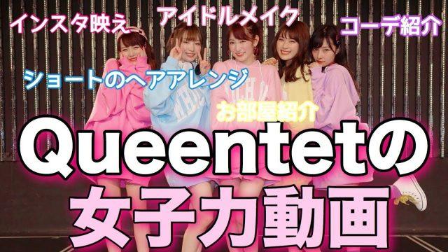 【動画】NMB48吉田朱里 * 【Queentetの女子力動画】みんなの女子力紹介〜単独公演で流した映像公開〜