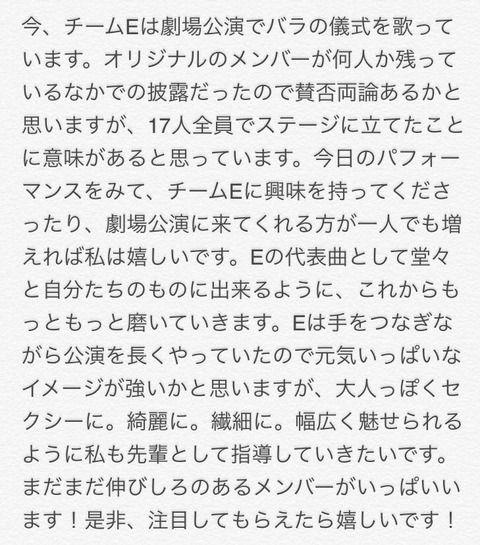 SKE48佐藤すみれ「バラの儀式 について。想いが少しでも伝わりますように。」
