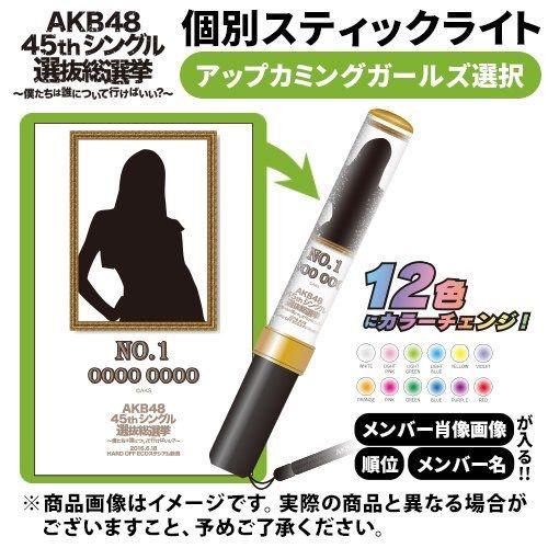 【朗報】AKB48選抜総選挙 ランカー 個別スティックライトが、イイ感じ!!(画像あり)【AKB48/SKE48/NMB48/HKT48/NGT48】