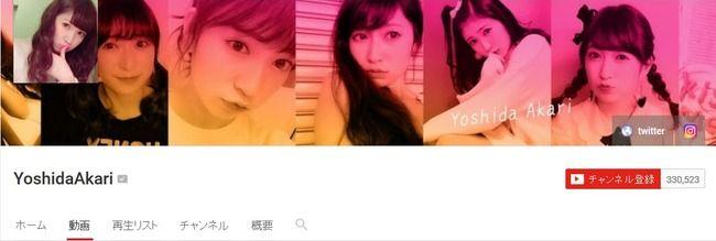 【吉報】渋谷の女子高生に人気の女性ランキング NMB48吉田朱里が2位の快挙!!!!!!!!!!!【アカリン】