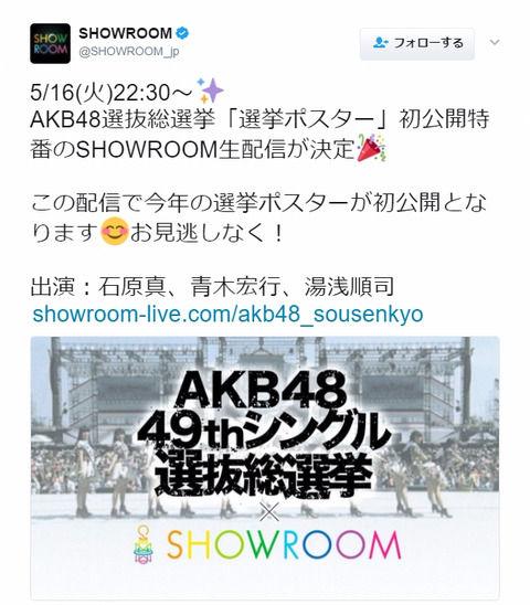 【SHOWROOM】本日22:30からAKB48選抜総選挙「選挙ポスター」初公開特番配信決定