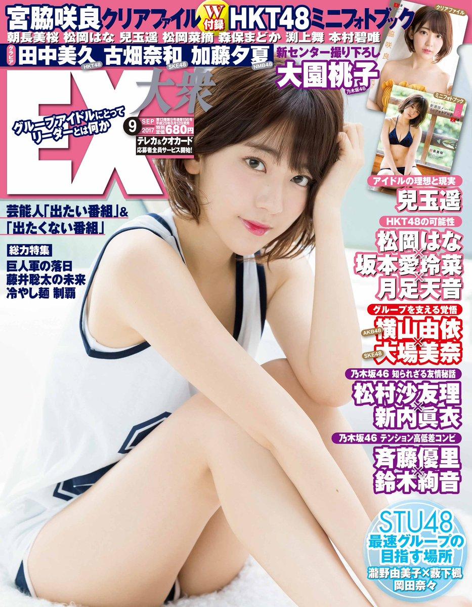 「EX大衆 2017年9月号」表紙:宮脇咲良(HKT48)【本日発売】