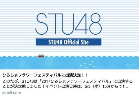 「2017ひろしまフラワーフェスティバル」にSTU48が出演