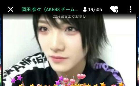 【AKB48】最新の岡田奈々さん、もはやただのイケメンwww