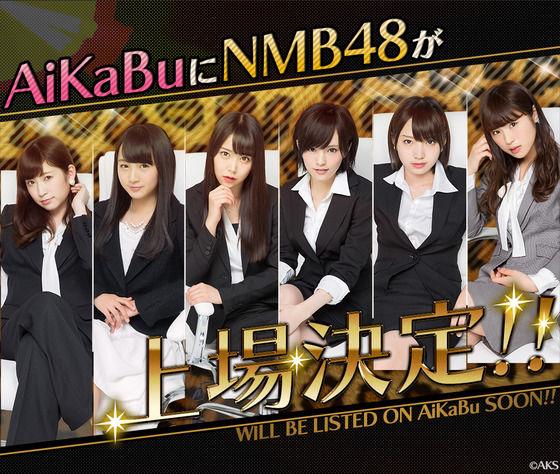 【AiKaBu】ついにNMB48メンバーの上場が決定!