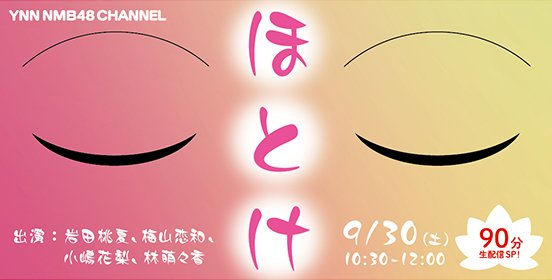 9/30(土)YNN「ほとけ」生配信90分SP!キタ━━━━(゚∀゚)━━━━!!