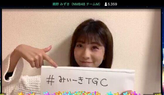 鵜野みずきの本気!「蜷川実花×AKB48グループスペシャルコラボステージ」 出演獲得イベント