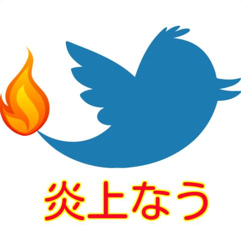 【速報】元SMAP3人(香取・草彅・稲垣)がTwitter開設した結果・・・現在のフォロワー数がヤバい事に
