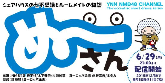 【NMB48】YNNショートドラマ「ぬーさん」に山本彩出演フラグキタ━(゚∀゚)━!