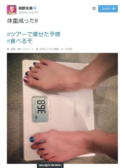 ともちんこと板野友美さんが体重を公開する!【元AKB48】