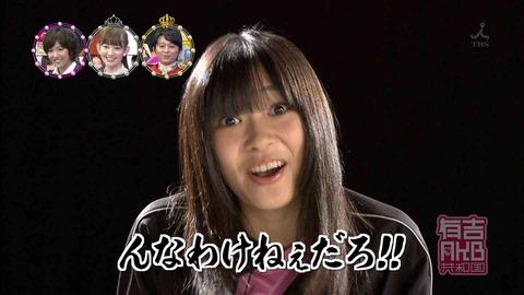 【エンタメ画像】HKT48,指原莉乃、ライバル乃木坂46の泣き芸にブチギレ・・・「なんで泣くの?ありえない・・・」おかげでVTRはお蔵入りwwwwwwwwwwwwww※画像あり