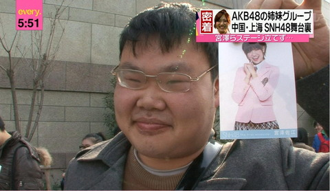 【エンタメ画像】【悲報】AKB総選挙の結果に中国人大激怒「日本人の目は腐ってる…あんなブスを1位にするなんて…」→結局どこに行っても指原はブス扱いだった・・・※画像あり