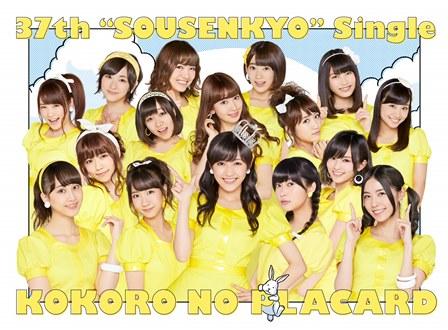 【エンタメ画像】【恐怖】止まらないAKBグループの日本侵略・・・秋元康ガチで怖すぎ・・・※画像あり