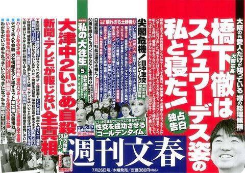 20120719_hashimototoru_05