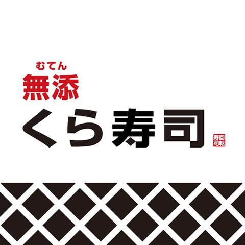 【エンタメ画像】くら寿司の就職説明会の内容が完全にイッちゃってて怖すぎる・・・wwwwwwwwwwwwwwwwwwwwwwwwwwwwww※画像あり