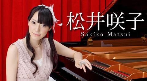 sp_matsuisakiko