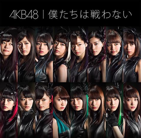 【エンタメ画像】【驚愕】最新シングル「僕たちは戦わない」売上好評の裏側・・・AKB48選抜総選挙用投票券がバカ売れ・・・ヤフオクでの落札額がヤバイことになってるwwwwwwwwwww※画像あり