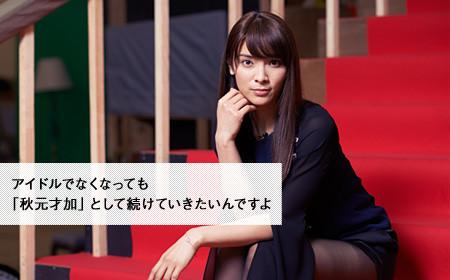【エンタメ画像】【朗報】元AKB48秋元才加、卒業生で劇団を作る事を決意・・・ファン歓喜wwwwwwwwwwwwwwwwwwwwwwwwwwww※画像あり
