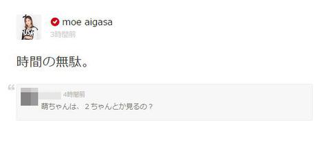 相笠萌 「2ちゃんは時間の無駄。」【AKB48】