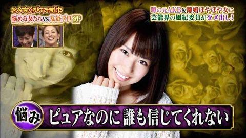 【エンタメ画像】【元AKB48】増田有華のストーカー被害告白に共演者ドン引き…ネットからは「自業自得」「同情してもらいたいだけ」などの中傷コメント相次ぐ…※画像あり