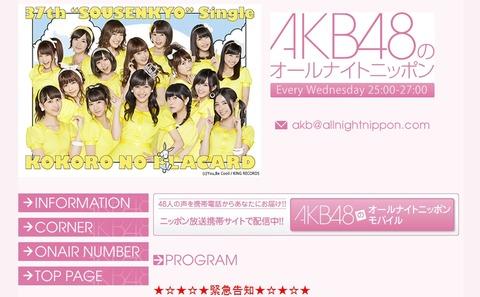 来週のAKB48のANN テーマは『今後のAKB48を考える』出演 山本...  来週のAKB4