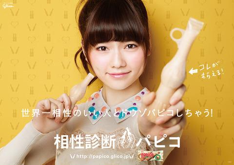 【エンタメ画像】【大炎上】AKB48ぱるること島崎遥香の不用意なつぶやきでPerfumeが叩かれるハメに・・・Perfumeに同情する声も相次ぎ大炎上・・・※画像あり