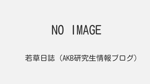 http://livedoor.blogimg.jp/akbmatomeatoz/imgs/b/0/b0371cf7-s.png
