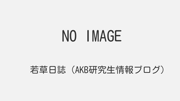 http://livedoor.blogimg.jp/akbmatomeatoz/imgs/b/0/b0371cf7.png