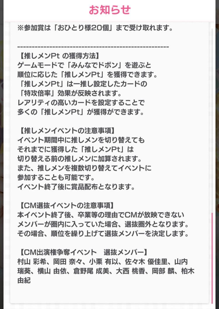 【速報】AKB48のどっぼーんCM出演権争奪イベント選抜メンバー結果発表キタ━━━━゚∀゚━━━━ 他