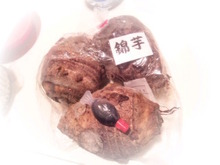 藤本さんの錦芋