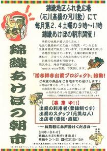 akebono1111201