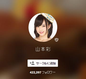 山本彩20141225-2