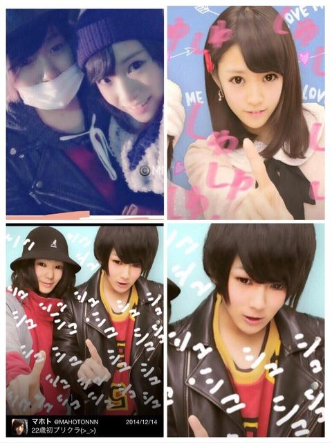 市川愛美、彼氏との写真が流出2