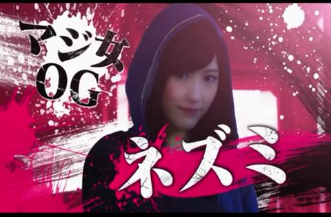 majisuka4-10-3