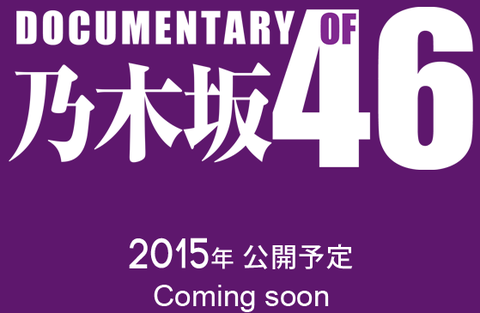 DOCUMENTARY of 乃木坂46