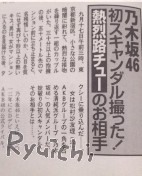 乃木坂 週刊文春-20141007-2