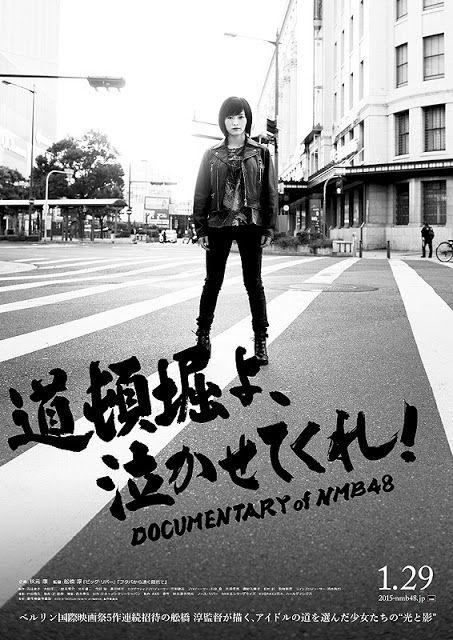 頓堀よ、泣かせてくれ! DOCUMENTARY Of NMB48