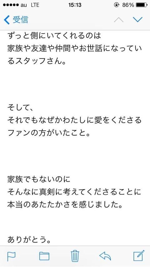 みるきーモバメ0321-3