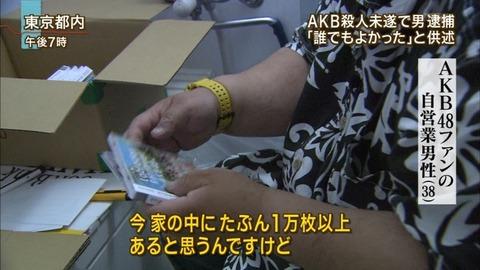 テレ朝が握手会商法を批判。『1万枚以上買って2000万円近く使った』