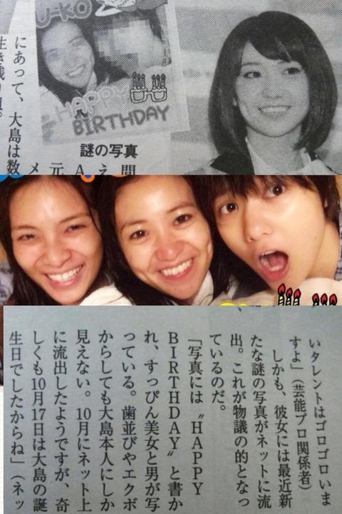 大島優子謎の写真