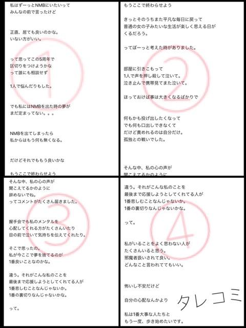 吉田朱里さんから事件についてのモバメ