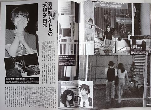 乃木坂46松村沙友理・大和里菜・畠中清羅 週刊文春1